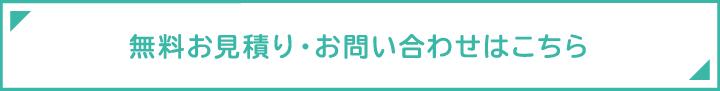小倉北区のホームページ制作について問い合わせ