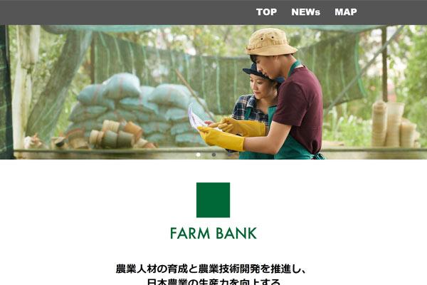 ファームバンク株式会社