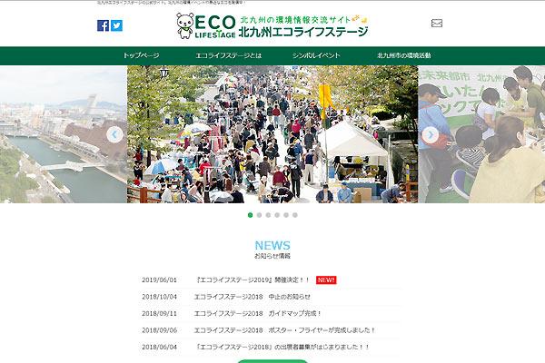 北九州エコライフステージ<br>実行委員会事務局