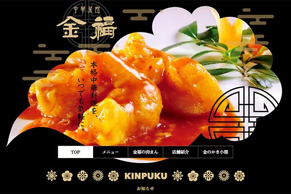 中華菜館 金福